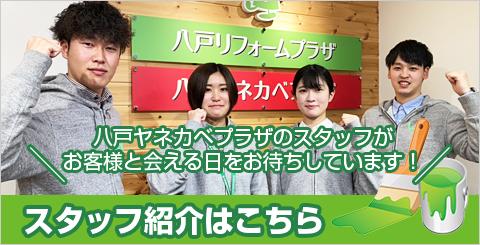 八戸ヤネカベプラザのスタッフ紹介