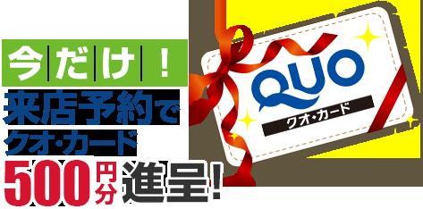 今だけ!来店予約でクオカード1000円分プレゼント!