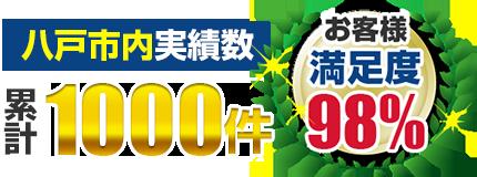 八戸市内実績数 累計1000件 お客様満足度98%
