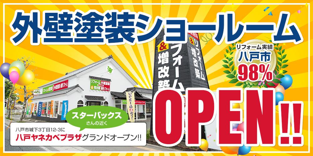 外壁塗装ショールームOPEN!! 八戸市城下3丁目12-3に「八戸ヤネカベプラザ」グランドオープン!!