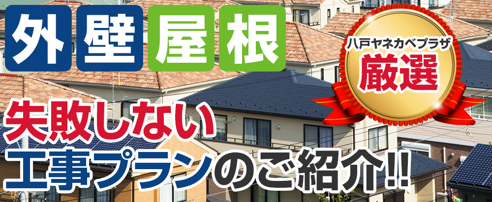 屋根 外壁 おすすめ工事プランのご紹介