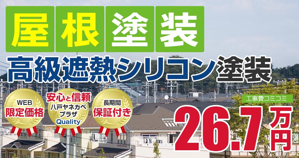 高級遮熱シリコン塗装塗装 26.7万円