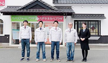 八戸ヤネカベプラザの躾・マナーの研修を徹底したスタッフ
