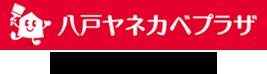 外壁塗装&屋根塗装専門店八戸ヤネカベプラザ