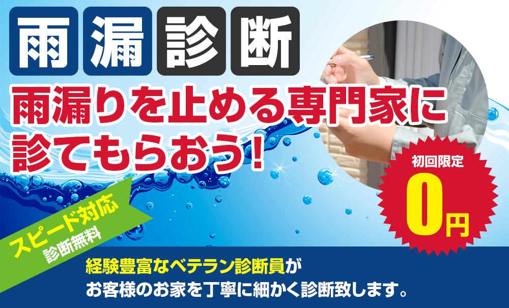 雨漏診断 雨漏りを止める専門家に診てもらおう! 初回限定0円