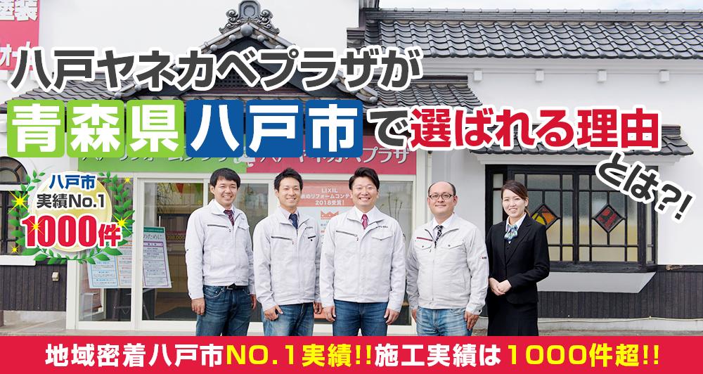 八戸ヤネカベプラザが青森県八戸市で選ばれる理由とは!?